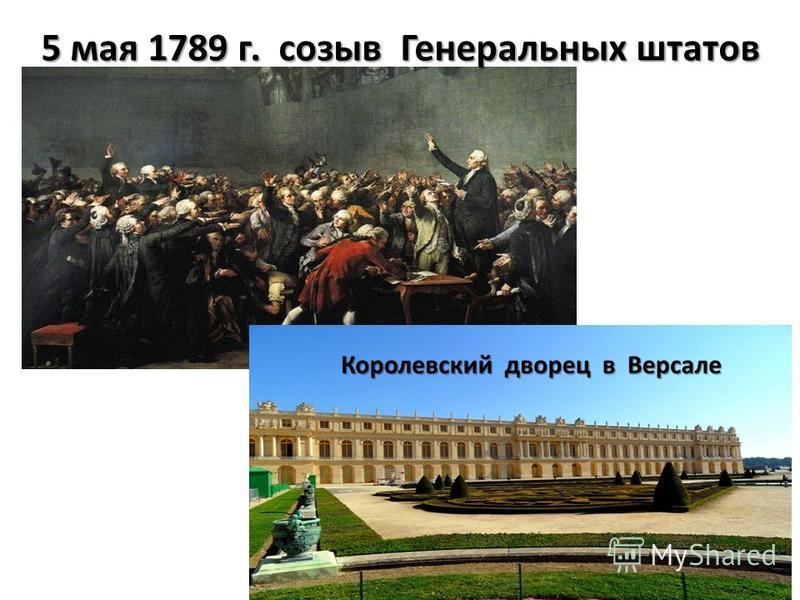 5 мая 1789 г. созыв Генеральных штатов