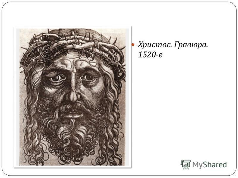 Христос. Гравюра. 1520- е