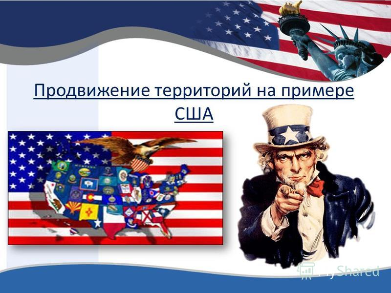 Продвижение территорий на примере США