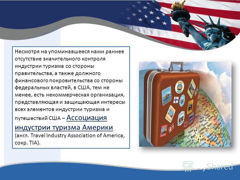 Несмотря на упоминавшееся нами раннее отсутствие значительного контроля индустрии туризма со стороны правительства, а также должного финансового покровительства со стороны федеральных властей, в США, тем не менее, есть некоммерческая организация, пре