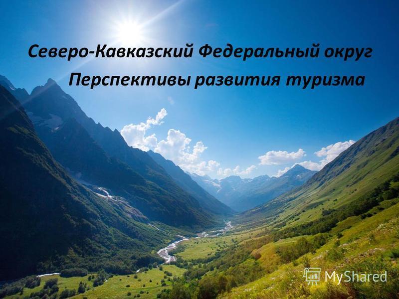 Северо-Кавказский Федеральный округ Перспективы развития туризма
