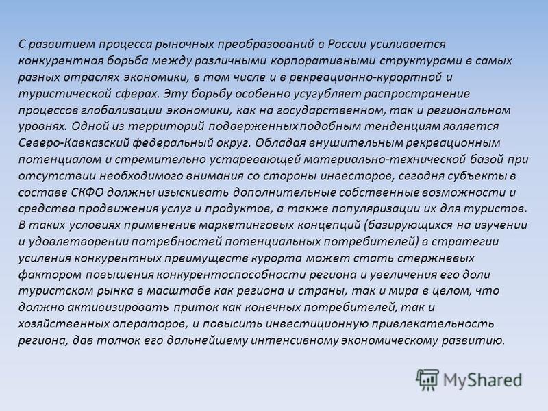 С развитием процесса рыночных преобразований в России усиливается конкурентная борьба между различными корпоративными структурами в самых разных отраслях экономики, в том числе и в рекреационно-курортной и туристической сферах. Эту борьбу особенно ус