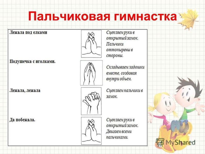 Пальчиковая гимнастка