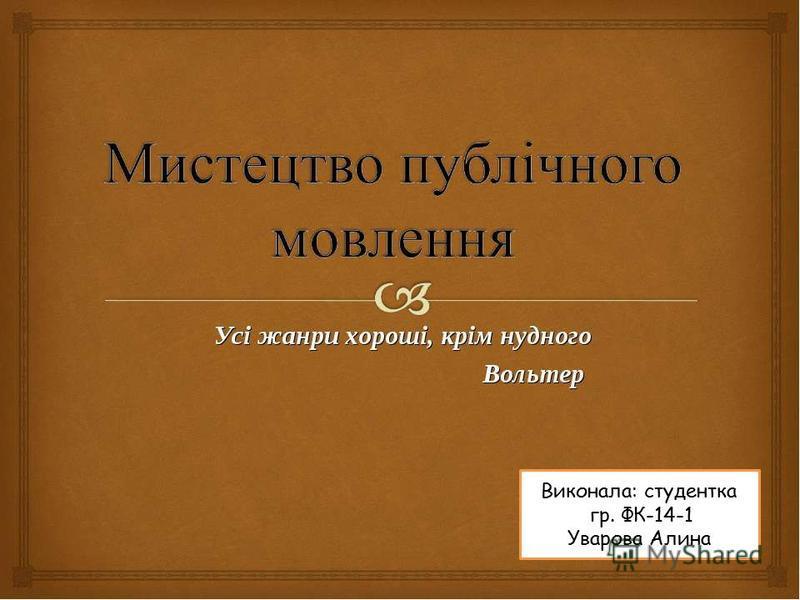 Виконала: студентка гр. ФК-14-1 Уварова Алина