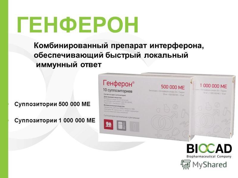 ГЕНФЕРОН Суппозитории 500 000 МЕ Суппозитории 1 000 000 МЕ Комбинированный препарат интерферона, обеспечивающий быстрый локальный иммунный ответ