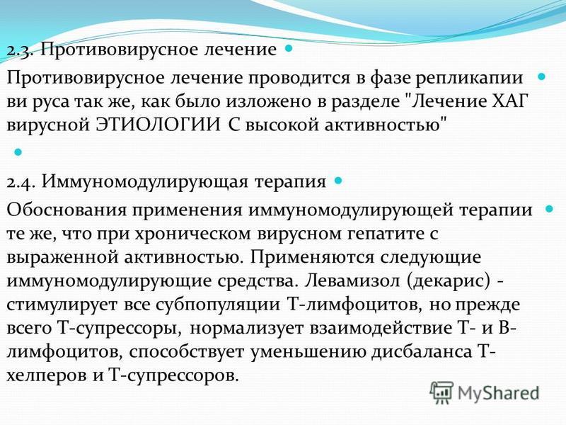 2.3. Противовирусное лечение Противовирусное лечение проводится в фазе репликации вирус а так же, как было изложено в разделе