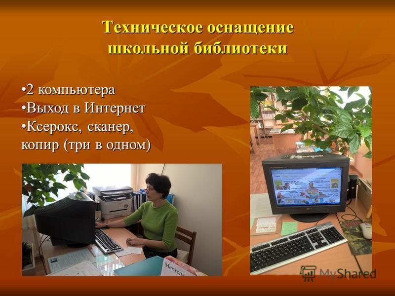Техническое оснащение школьной библиотеки 2 компьютера 2 компьютера Выход в Интернет Выход в Интернет Ксерокc, сканер, копир (три в одном)Ксерокc, сканер, копир (три в одном)