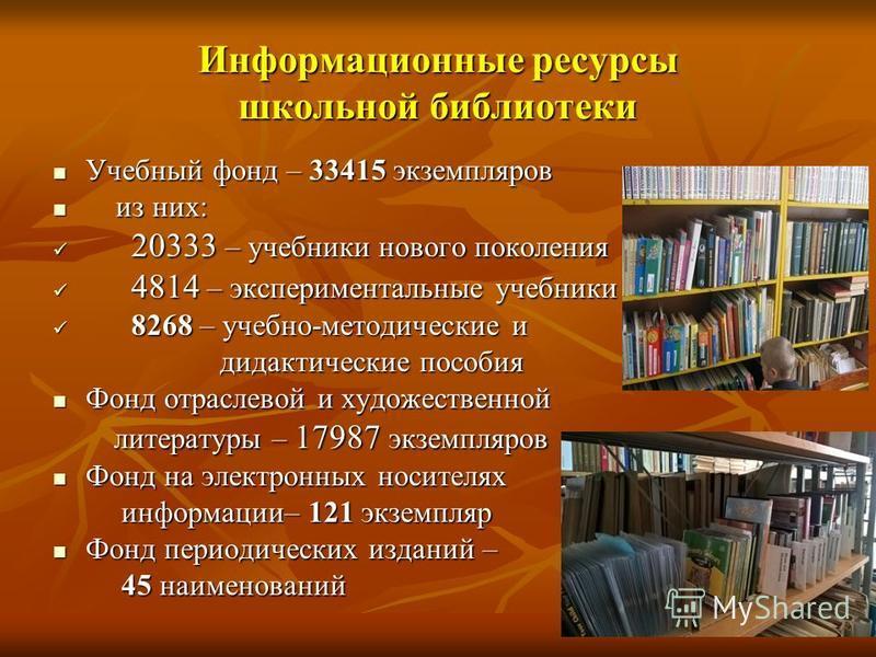Информационные ресурсы школьной библиотеки Учебный фонд – 33415 экземпляров Учебный фонд – 33415 экземпляров из них: из них: 20333 – учебники нового поколения 20333 – учебники нового поколения 4814 – экспериментальные учебники 4814 – экспериментальны
