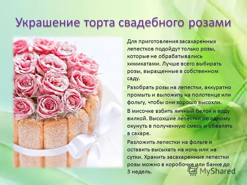 Украшение торта свадебного розами Для приготовления засахаренных лепестков подойдут только розы, которые не обрабатывались химикатами. Лучше всего выбирать розы, выращенные в собственном саду. Разобрать розы на лепестки, аккуратно промыть и выложить