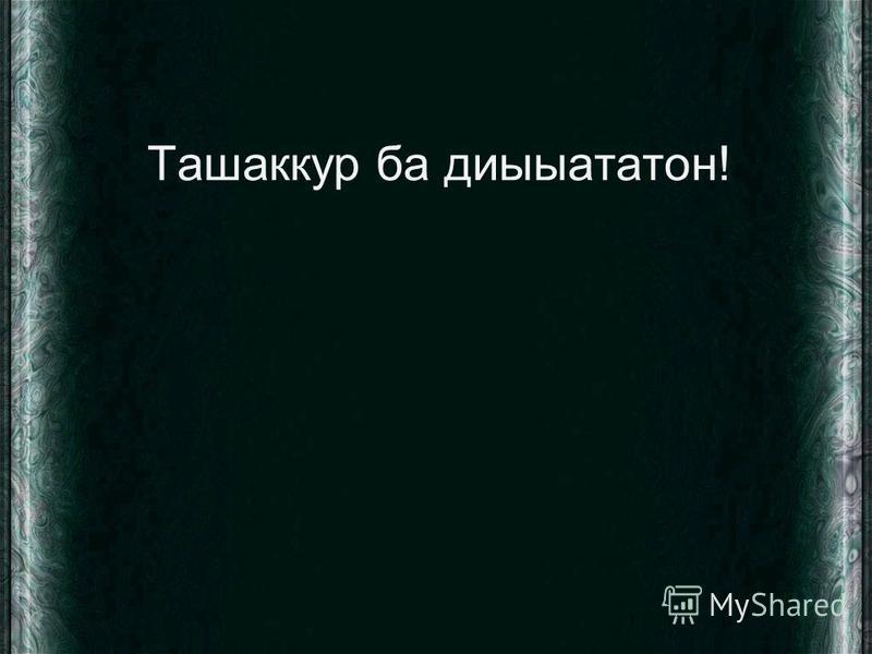 Ташаккур ба диыыататон!