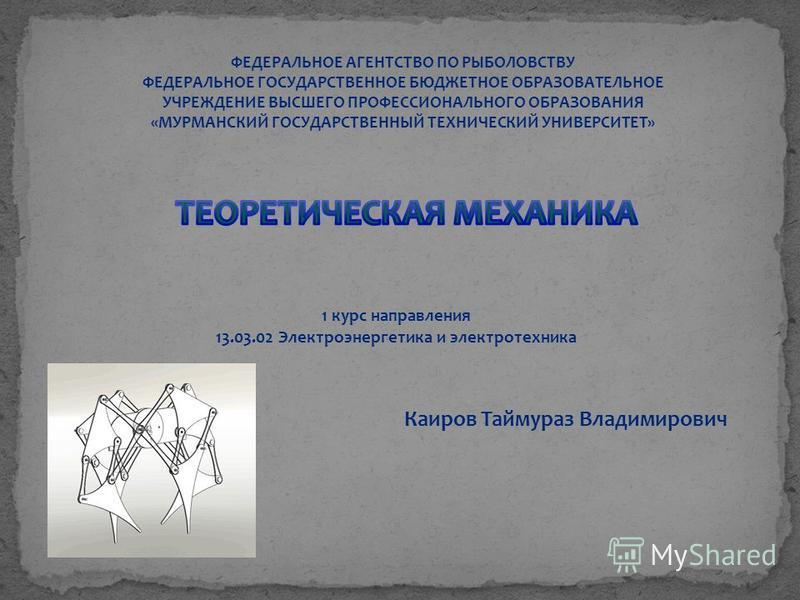 ФЕДЕРАЛЬНОЕ АГЕНТСТВО ПО РЫБОЛОВСТВУ ФЕДЕРАЛЬНОЕ ГОСУДАРСТВЕННОЕ БЮДЖЕТНОЕ ОБРАЗОВАТЕЛЬНОЕ УЧРЕЖДЕНИЕ ВЫСШЕГО ПРОФЕССИОНАЛЬНОГО ОБРАЗОВАНИЯ «МУРМАНСКИЙ ГОСУДАРСТВЕННЫЙ ТЕХНИЧЕСКИЙ УНИВЕРСИТЕТ» 1 курс направления 13.03.02 Электроэнергетика и электроте