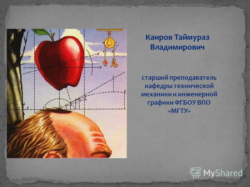2 старший преподаватель кафедры технической механики и инженерной графики ФГБОУ ВПО «МГТУ»
