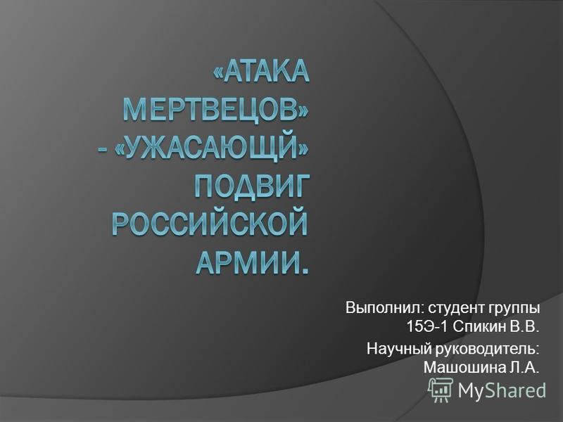 Выполнил: студент группы 15Э-1 Спикин В.В. Научный руководитель: Машошина Л.А.
