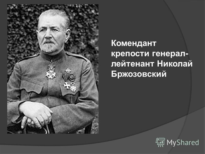 Комендант крепости генерал- лейтенант Николай Бржозовский