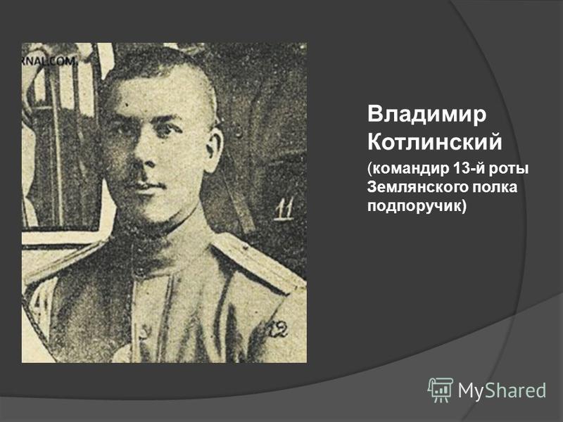 Владимир Котлинский (командир 13-й роты Землянского полка подпоручик)