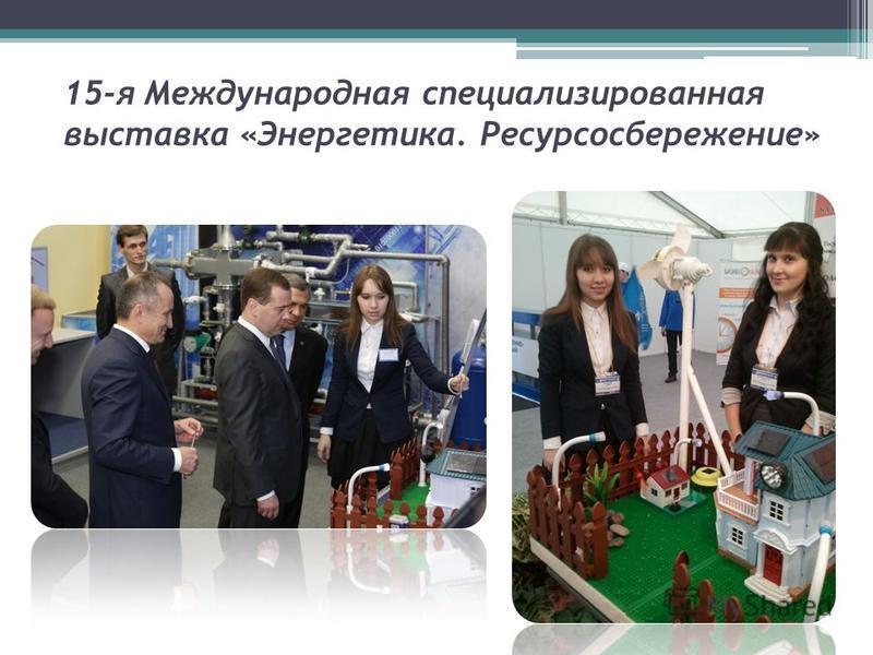 15-я Международная специализированная выставка «Энергетика. Ресурсосбережение»