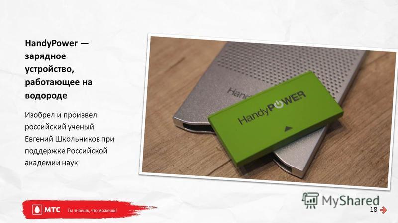 Изобрел и произвел российский ученый Евгений Школьников при поддержке Российской академии наук HandyPower зарядное устройство, работающее на водороде 18