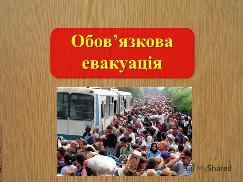 Обовязкова евакуація