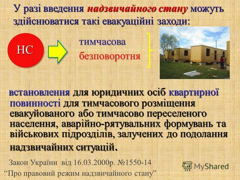 Закон України від 16.03.2000р. 1550-14 Про правовий режим надзвичайного стану встановлення для юридичних осіб квартирної повинності для тимчасового розміщення евакуйованого або тимчасово переселеного населення, аварійно-рятувальних формувань та війсь