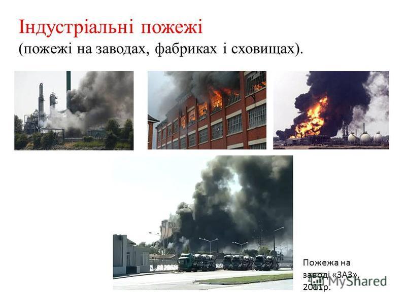 Індустріальні пожежі (пожежі на заводах, фабриках і сховищах). Пожежа на заводі «ЗАЗ», 2011р.