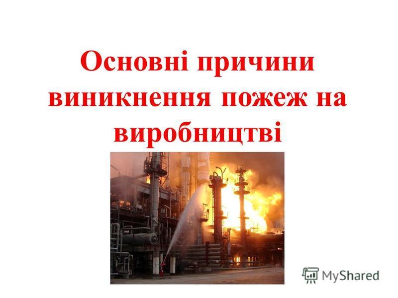 Основні причини виникнення пожеж на виробництві