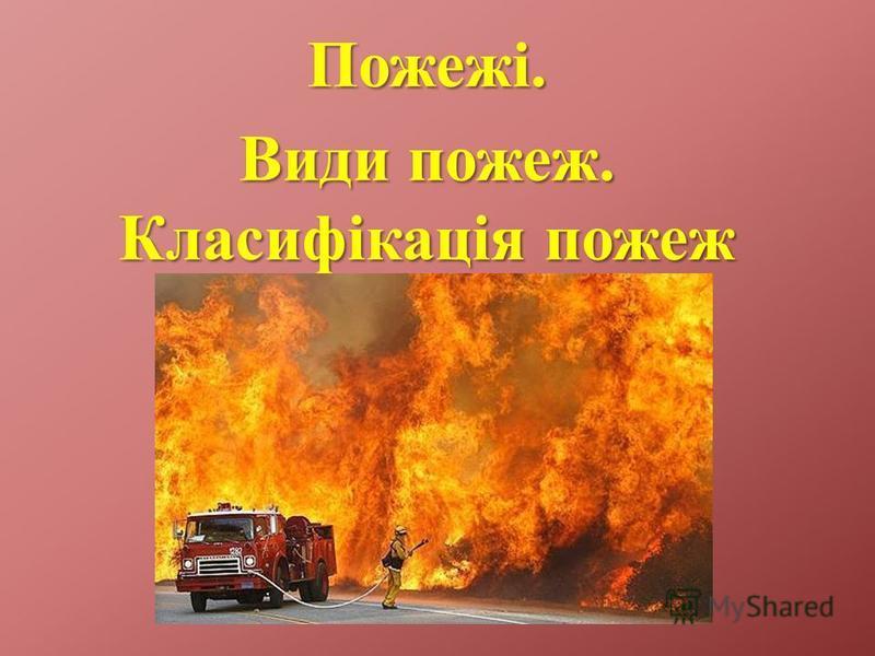 Пожежі. Види пожеж. Класифікація пожеж