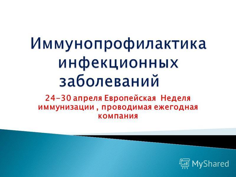 24-30 апреля Европейская Неделя иммунизации, проводимая ежегодная компания