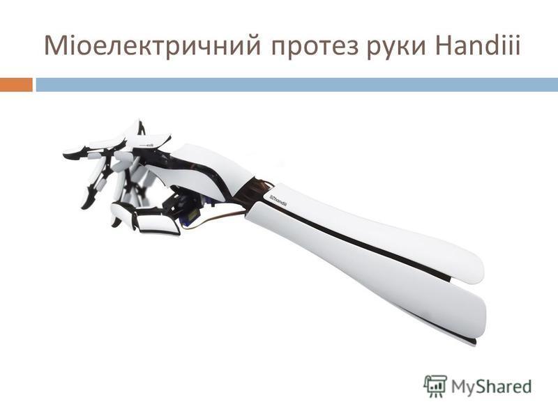 Міоелектричний протез руки Handiii