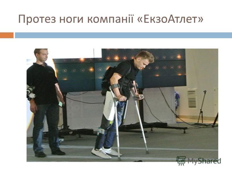 Протез ноги компанії « ЕкзоАтлет »