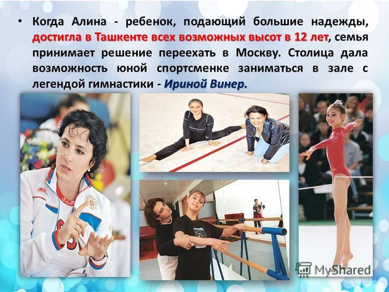 достигла в Ташкенте всех возможных высот в 12 лет Ириной Винер. Когда Алина - ребенок, подающий большие надежды, достигла в Ташкенте всех возможных высот в 12 лет, семья принимает решение переехать в Москву. Столица дала возможность юной спортсменке