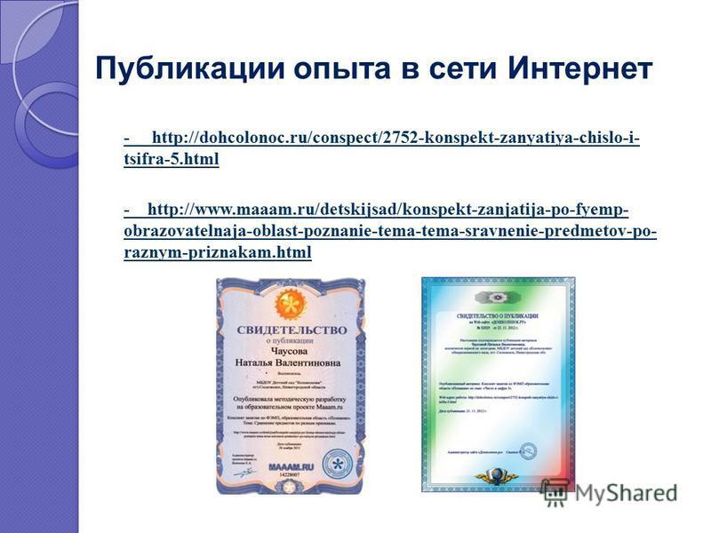 Публикации опыта в сети Интернет - http://dohcolonoc.ru/conspect/2752-konspekt-zanyatiya-chislo-i- tsifra-5. html - http://www.maaam.ru/detskijsad/konspekt-zanjatija-po-fyemp- obrazovatelnaja-oblast-poznanie-tema-tema-sravnenie-predmetov-po- raznym-p