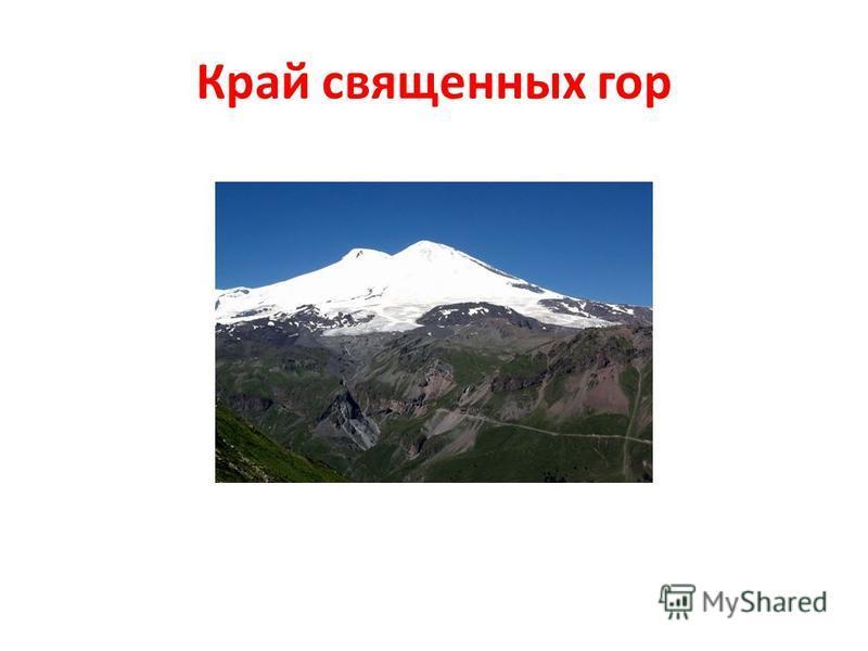 Край священных гор