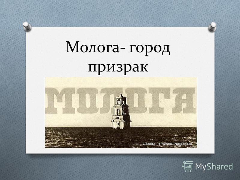 Молога- город призрак