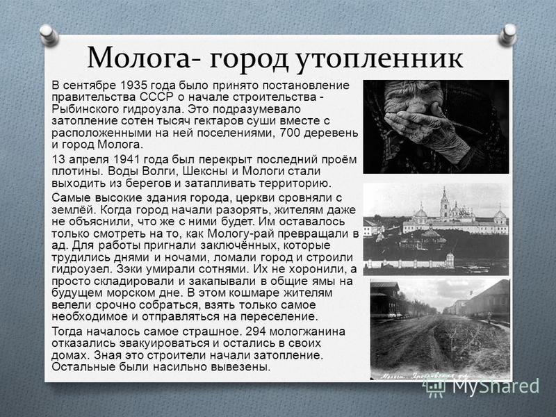 Молога- город утопленник В сентябре 1935 года было принято постановление правительства СССР о начале строительства - Рыбинского гидроузла. Это подразумевало затопление сотен тысяч гектаров суши вместе с расположенными на ней поселениями, 700 деревень