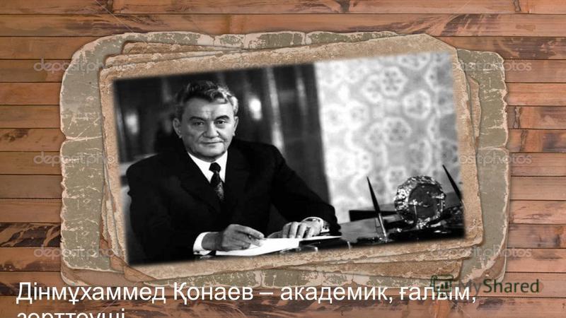 Дінмұхаммед Қонаев – академик, ғалым, зерттеуші