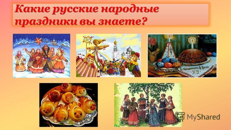 Какие русские народные праздники вы знаете?