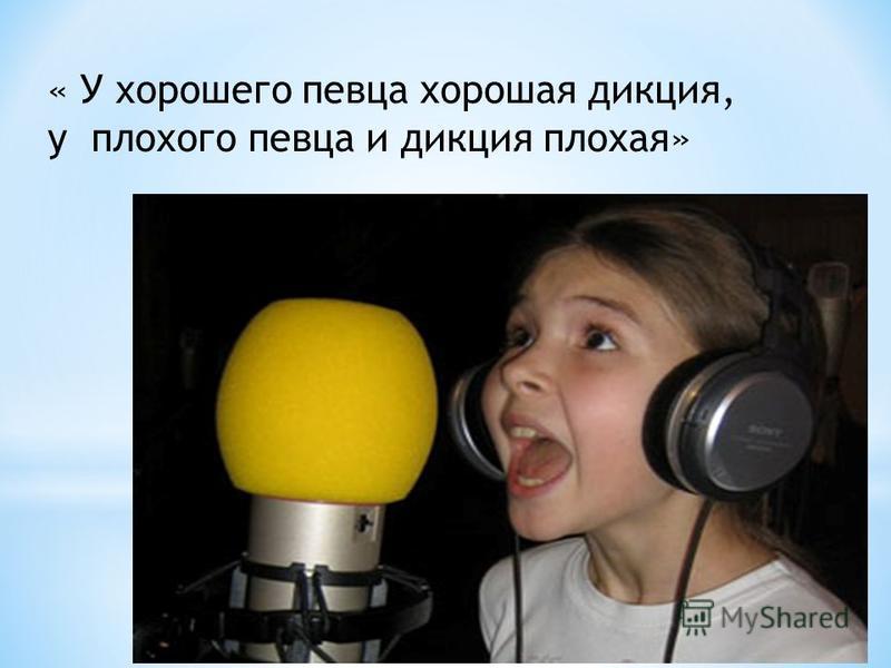 « У хорошего певца хорошая дикция, у плохого певца и дикция плохая»