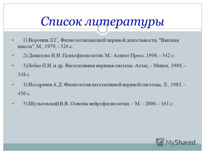 Список литературы 1) Воронин Л.Г., Физиология высшей нервной деятельности,