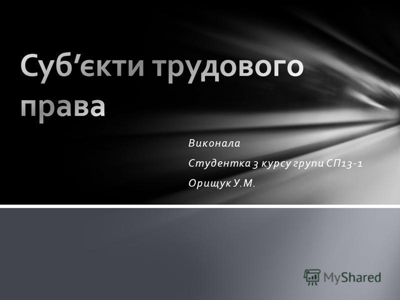 Виконала Студентка 3 курсу групи СП13-1 Орищук У.М.