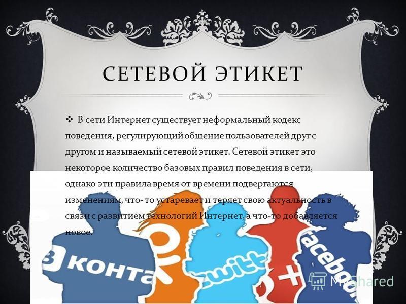 ПРАВИЛА СЕТЕВОГО ЭТИКЕТА Подготовила Лобарева Ольга 10 « В »