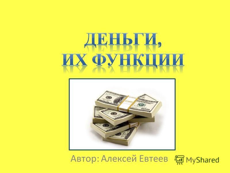 Автор: Алексей Евтеев