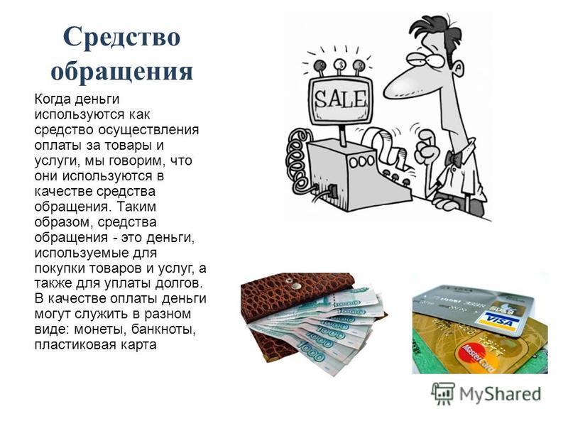 Товар и деньги 8 класс сообщение