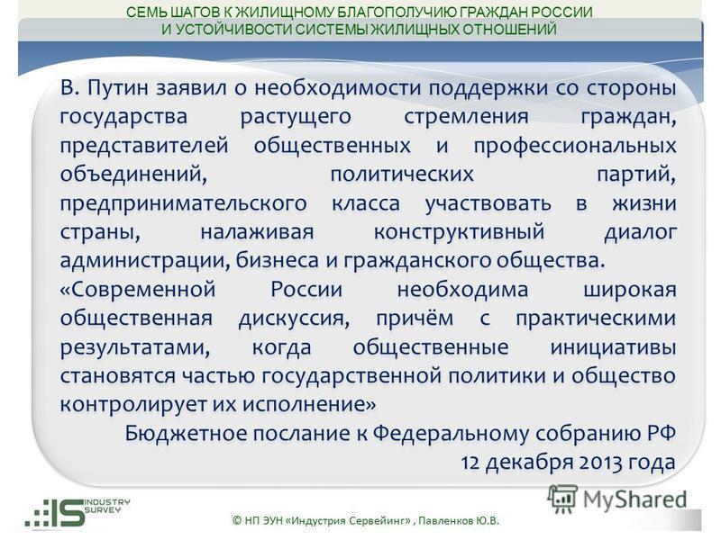 В. Путин заявил о необходимости поддержки со стороны государства растущего стремления граждан, представителей общественных и профессиональных объединений, политических партий, предпринимательского класса участвовать в жизни страны, налаживая конструк