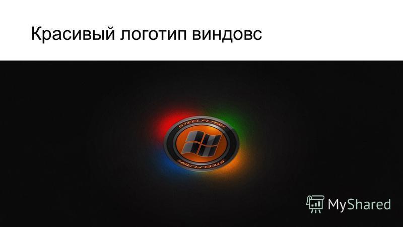 Красивый логотип виндовс