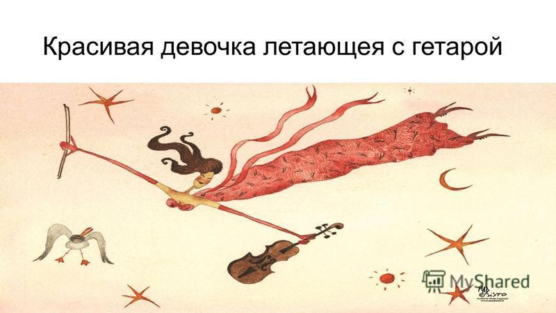 Красивая девочка летающее с гитарой