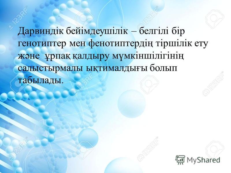 Дарвиндік бейімдеушілік – белгілі бір генотиптер мен фенотиптердің тіршілік ету және ұрпақ қалдыру мүмкіншілігінің салыстырмалы ықтималдығы болып табылады.