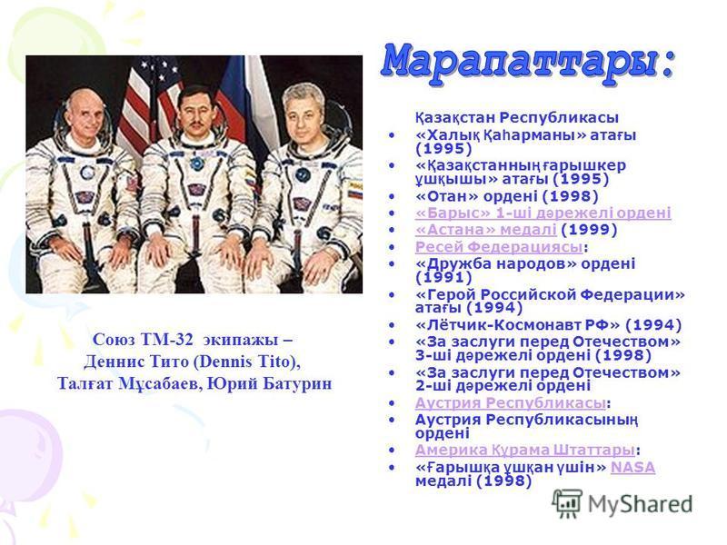 Қазақтың қара баласы Талғат Мұсабаев ғарышқа қасиетті Құран кітапты, туған жердің бір уыс топырағын, көк байрақты ала ұшқан. 1994 ж. ғарышқа 1-ші рет ұшқанда (Союз ТМ-19) 126 күн ғарышта өткізген.1994ғарышСоюз ТМ-19ғарыш 1998 ж. ғарышқа 2-ші рет ұшқа