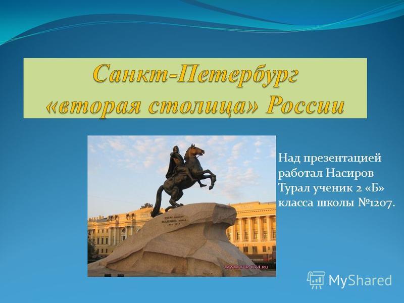 Над презентацией работал Насиров Турал ученик 2 «Б» класса школы 1207.
