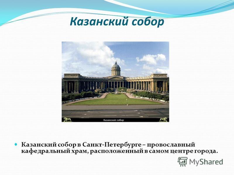 Казанский собор Казанский собор в Санкт-Петербурге – православный кафедральный храм, расположенный в самом центре города.
