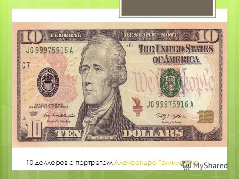 10 долларов с портретом Александра Гамильтона